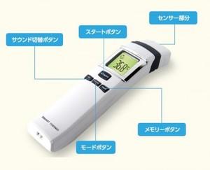 非接触赤外線体温計スマートサーモ