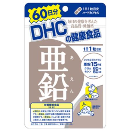 DHC 亜鉛 60粒(60日分)